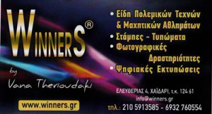 WINNERS (ΘΕΡΙΟΥΔΑΚΗ ΒΑΝΑ)