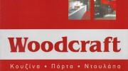 WOODCRAFT (ΑΝΑΣΤΑΣΙΟΥ ΧΑΡΙΤΑ)