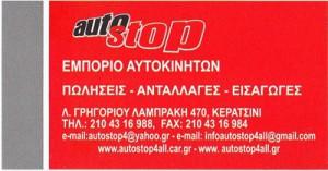 AUTOSTOP (ΤΣΑΚΑΛΑΚΟΣ ΔΗΜΗΤΡΙΟΣ)
