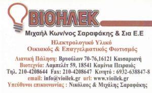 ΒΙΟΗΛΕΚ (ΜΙΧΑΗΛ ΚΩΝΣΤΑΝΤΙΝΟΣ ΣΑΡΑΦΑΚΗΣ & ΣΙΑ ΕΕ)