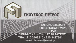 ΓΚΟΥΣΚΟΣ  ΠΕΤΡΟΣ