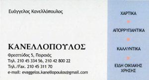 ΚΑΝΕΛΛΟΠΟΥΛΟΥ ΜΑΡΙΝΑ & ΣΙΑ ΟΕ