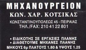ΚΟΤΣΙΚΑΣ ΚΩΝΣΤΑΝΤΙΝΟΣ