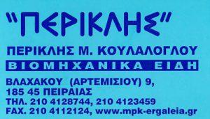 ΚΟΥΛΑΛΟΓΛΟΥ ΠΕΡΙΚΛΗΣ