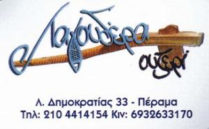 ΛΑΓΟΥΔΕΡΑ (ΠΑΠΑΝΑΓΙΩΤΟΥ ΚΩΝΣΤΑΝΤΙΝΟΣ)