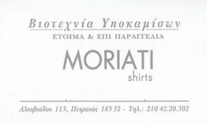 MORIATI SHIRTS (ΜΩΡΙΑΤΗ ΜΕΤΑΞΙΑ)