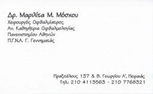 ΜΟΣΧΟΥ ΞΑΝΘΟΠΟΥΛΟΥ ΚΥΡΙΑΚΗ