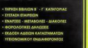 ΜΠΑΡΜΠΑΓΙΑΝΝΗΣ ΝΙΚΟΛΑΟΣ