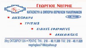 ΝΕΓΡΗΣ ΓΕΩΡΓΙΟΣ