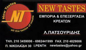 NEW TASTES (ΧΑΣΡΕΤΗ & ΣΙΑ ΕΕ)
