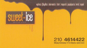 SWEET AND ICE (ΜΠΑΛΟΠΗΤΟΥ ΜΑΡΙΑ)