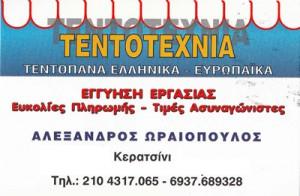 ΤΕΝΤΟΤΕΧΝΙΑ ΚΕΡΑΤΣΙΝΙΟΥ (ΩΡΑΙΟΠΟΥΛΟΣ ΑΛΕΞΑΝΔΡΟΣ)