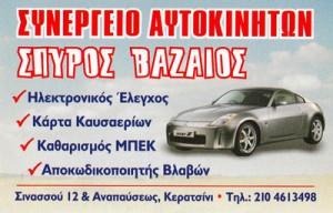 ΒΑΖΑΙΟΣ ΣΠΥΡΙΔΩΝ