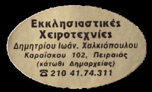 ΧΑΛΚΙΟΠΟΥΛΟΣ ΔΗΜΗΤΡΙΟΣ