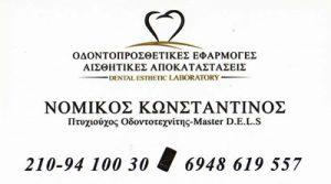 DENTAL ESTHETIC LABORATORY (ΝΟΜΙΚΟΣ ΚΩΝΣΤΑΝΤΙΝΟΣ)