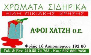 ΑΦΟΙ ΧΑΤΖΗ ΟΕ