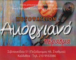 ΑΜΟΡΓΙΑΝΟ ΠΕΡΑΣΜΑ (ΚΟΣΚΟΣΙΑΝ Χ ΑΝΑΣΤΑΣΙΟΥ Μ ΟΕ)