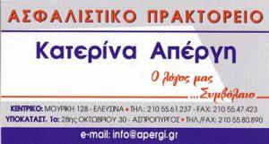 ΑΠΕΡΓΗ ΑΙΚΑΤΕΡΙΝΗ