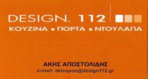 DESIGN 112 (ΠΑΛΥΒΟΣ Γ – ΑΠΟΣΤΟΛΙΔΗΣ Ι & ΣΙΑ ΟΕ)