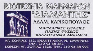 ΔΙΑΜΑΝΤΗΣ (ΚΑΡΙΚΟΠΟΥΛΟΣ ΑΔΑΜ)