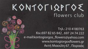 FLOWERS CLUB (ΚΟΝΤΟΓΙΩΡΓΟΣ ΙΩΑΝΝΗΣ)