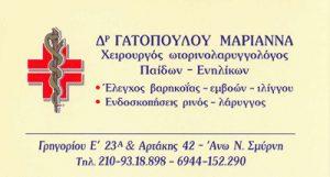 ΓΑΤΟΠΟΥΛΟΥ ΜΑΡΙΑΝΝΑ