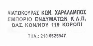 GLAMOUR (ΛΙΑΤΣΙΚΟΥΡΑΣ ΧΑΡΑΛΑΜΠΟΣ)