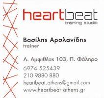 HEARTBEAT (ΑΡΣΛΑΝΙΔΗΣ ΒΑΣΙΛΕΙΟΣ)