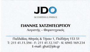JDO (ΧΑΤΖΗΓΕΩΡΓΙΟΥ ΙΩΑΝΝΗΣ & ΣΙΑ ΕΕ)