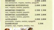 ΚΑΛΑΜΟΓΥΡΟΣ (ΜΟΥΤΣΩΚΟΣ ΑΠΟΣΤΟΛΟΣ)