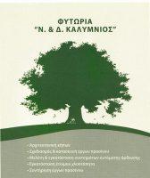 ΦΥΤΩΡΙΟ ΚΑΛΥΜΝΙΟΣ (ΚΑΛΥΜΝΙΟΣ ΟΕ)