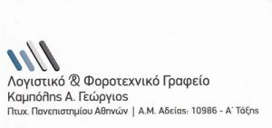 ΚΑΜΠΟΛΗΣ ΓΕΩΡΓΙΟΣ