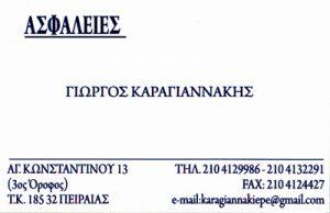 ΑΣΦΑΛΕΙΕΣ ΚΑΡΑΓΙΑΝΝΑΚΗ