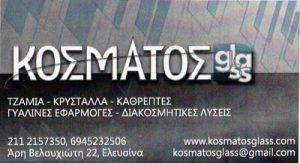 ΚΟΣΜΑΤΟΣ ΓΕΩΡΓΙΟΣ