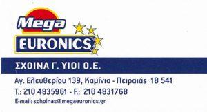 MEGA EURONICS (ΥΙΟΙ Γ ΣΧΟΙΝΑ ΟΕ)