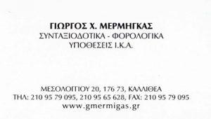 ΜΕΡΜΗΓΚΑΣ ΓΕΩΡΓΙΟΣ