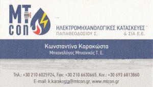 MTCON (ΠΑΠΑΘΕΟΔΟΣΙΟΥ Σ & ΣΙΑ ΕΕ)