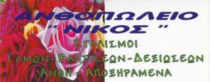 ΝΙΚΟΣ (ΦΟΥΡΓΙΕΖΟΥ ΣΜΑΡΑΓΔΑ)