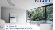 NIPPON (ΜΑΥΡΟΓΕΝΗΣ ΑΕ – GREE Air Conditioners)