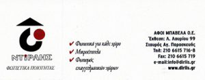 ΝΤΙΡΛΗΣ (ΑΦΟΙ ΜΠΑΒΕΛΑ ΟΕ)