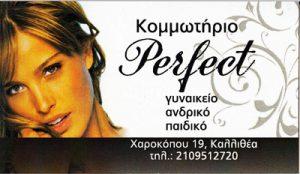 PERFECT (ΜΑΝΕ ΡΟΖΑΝΑ)