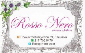 ROSSO NERO (ΣΙΟΛΗ ΓΕΩΡΓΙΑ)