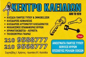 ΣΑΧΠΑΖΙΔΗΣ ΧΡΗΣΤΟΣ