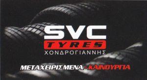 SVC TYRES (ΧΟΝΔΡΟΓΙΑΝΝΗΣ ΕΥΑΓΓΕΛΟΣ)