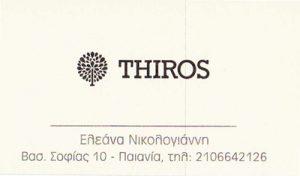 THIROS (ΝΙΚΟΛΟΓΙΑΝΝΗ ΕΛΕΑΝΝΑ)