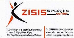 ZISIS SPORTS CENTER (ΖΗΣΗΣ ΚΩΝΣΤΑΝΤΙΝΟΣ & ΣΙΑ ΟΕ)