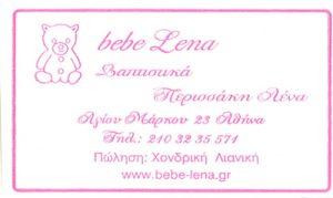 BEBE LENA (ΠΕΡΙΣΣΑΚΗ ΕΥΑΓΓΕΛΙΑ)