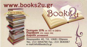 BOOKS2U (ΣΚΛΑΒΟΥΝΟΣ ΠΑΡΑΣΧΟΣ)