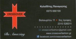 CROSSOVER (ΚΕΛΑΪΔΙΤΗΣ ΠΑΝΑΓΙΩΤΗΣ)