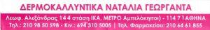 ΔΕΡΜΟΚΑΛΛΥΝΤΙΚΑ (ΓΕΩΡΓΑΝΤΑ ΝΑΤΑΛΙΑ & ΣΙΑ ΕΕ)